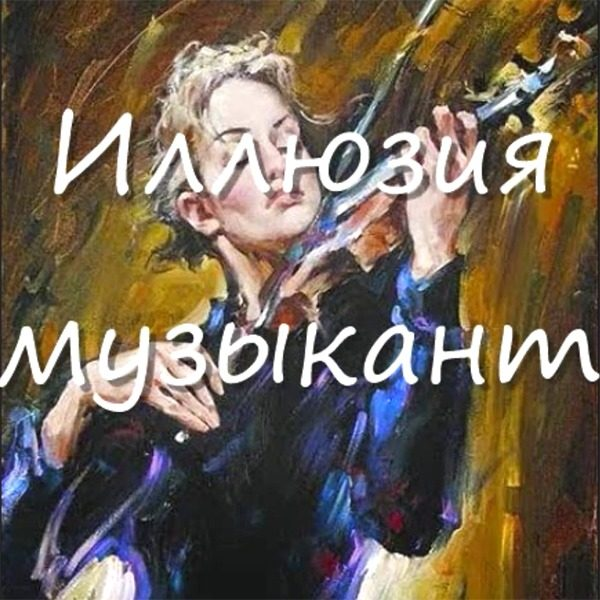 341 Illyuziya Muzykanty