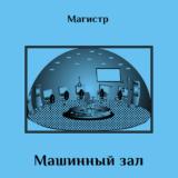 """Методическое руководство """"Машинный Зал"""""""