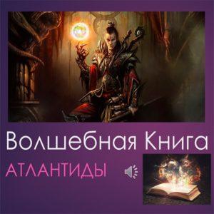 Волшебная Книга Атлантиды