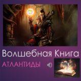 Волшебная Книга Атлантиды (на флешке)