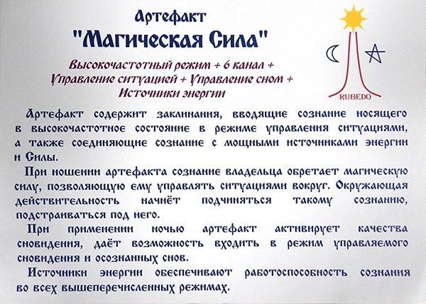 A411 Rubedo Magicheskaya Sila 2