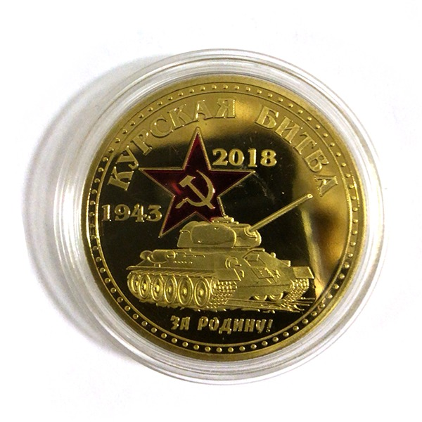 танки ссср и россии монеты подарим