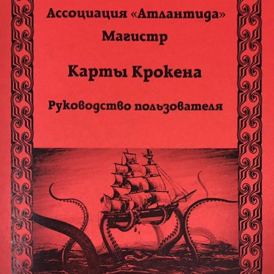 Metodicheskoe Kraken 2
