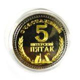 №a553 Монета Питерский пятак
