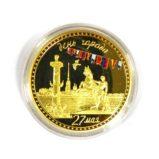 №a554 Монета День города