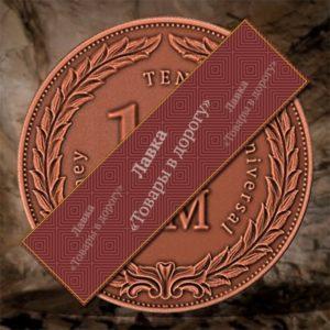 Монета Земли 10 UM
