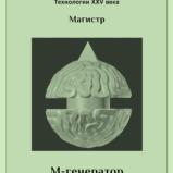 Методическое руководство к прибору М-Генератор