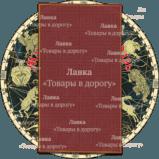 Диск-артефакт Магический календарь 2020г.