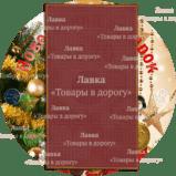 Диск-артефакт Новогодний подарок 2020г.
