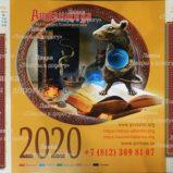 Календарь настенный Атлантида 2020г.