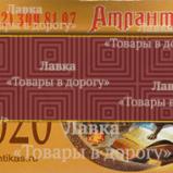 Календарь карманный Атлантида 2020 г.