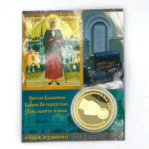 №a1003 Монета Ангел-Хранитель Защита