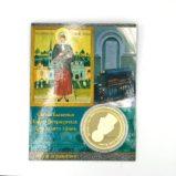 №a1040 Монета 17А Здоровье