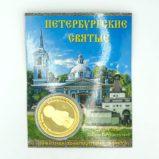№a1131 Монета Ксения Петербургская Жизнь