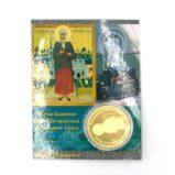 №a1132 Монета Ксения Петербургская Вода