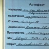 №a1148 Мандала Мастер наставник Некромант