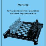 Серия Игра. Ритуал Демонологии с шахматной доской ч/б
