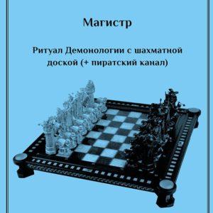 Серия Игра. Ритуал Демонологии с шахматной доской