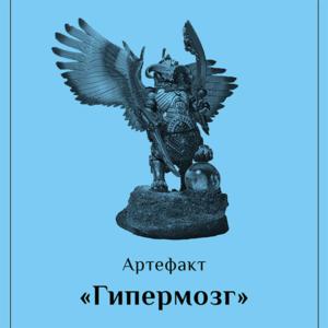 Методическое руководство к артефакту Гипермозг
