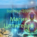 Видеозаписи. Общий семинар Магистра. Магия Целителей. Золотое-2020