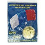 №a1269 Монета Излечение болезни
