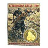 №a1283 Монета Духовная Сила