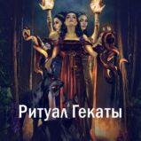Ритуал Гекаты