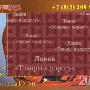 Календарь карманный Атлантида 2021 г.
