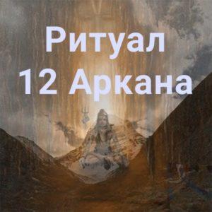 Ритуал 12 Аркана