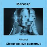 """Методическое руководство – Каталог """"Электронные Системы"""""""
