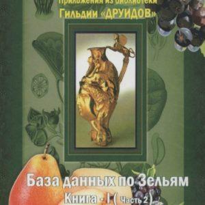 02. База Данных По Зельям. Кн. 1 Ч.2