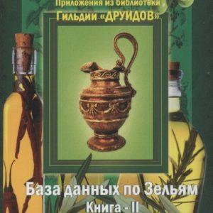 03. База Данных По Зельям. Кн. 2