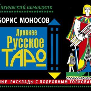 10. Древнее Русское Таро