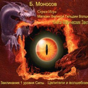 15. Книга Заклинаний. Целители И Волшебники