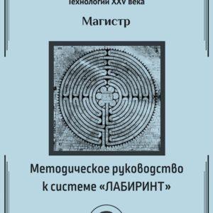 20. Методическое Руководство К Системе Лабиринт