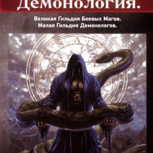 22. Практическая Демонология